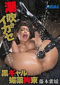 黒ギャル媚薬拘束潮吹きイカセ 藤本紫媛 / REAL(レアル) [DVD]