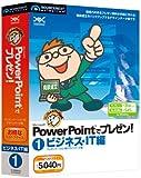 PowerPointでプレゼン!01 ビジネス・IT編