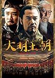 大明王朝 ~嘉靖帝と海瑞~ DVD-BOXI