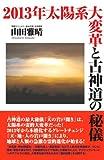 2013年太陽系大変革と古神道の秘儀