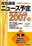 共同通信ニュース予定 2007