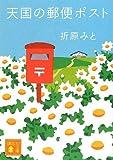 天国の郵便ポスト (講談社文庫)