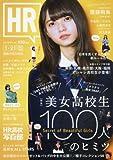 HR 2016年 01 月号 [雑誌]