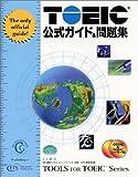 TOEIC公式ガイド&問題集―日本語版