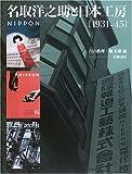 名取洋之助と日本工房(1931‐45)