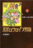 ポポロクロイス / 田森庸介 のシリーズ情報を見る
