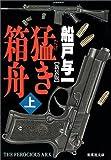 猛き箱舟(上) (集英社文庫)
