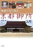 秘蔵写真で知る京都御所入門