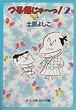 つる姫じゃ~っ! (2) (中公文庫―コミック版)