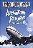 ATTENTION PLEASE アテンション プリーズ [DVD]