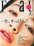 FRaU (フラウ) 2014年 04月号 [雑誌]