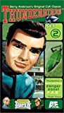 Thunderbirds 2 [Import]