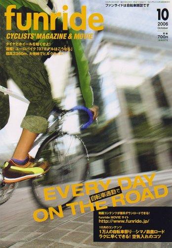 funride (ファンライド) 2006年 10月号 [雑誌]