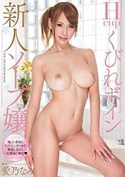 Hcupくびれボイン 新人ソープ嬢 愛乃なみ ムーディーズ [DVD]