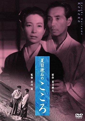 夏目漱石の こころ