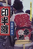 印半纏 (京都書院アーツコレクション—染織 (99))