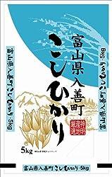【精米】富山県産 白米こしひかり 5kg  平成23年度産 新米