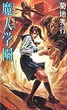 久々に東京魔人學園剣風帖 (PS版) をプレイした