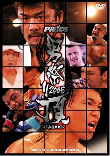 PRIDE �˺פ� 2005 -ITADAKI- [DVD]