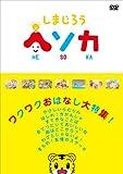 しまじろう ヘソカ ワクワクおはなし大特集! [DVD]