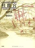 桂離宮―日本建築の美しさの秘密 (日本人はどのように建造物をつくってきたか)