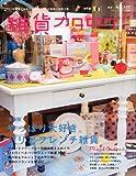 雑貨カタログ 2010年 10月号 [雑誌]