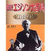 図説 エジソン大百科