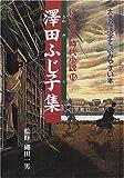 げんだい時代小説 (15) (大きな活字で読みやすい本)