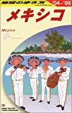 地球の歩き方 ガイドブックB19 メキシコ 2004〜2005年版