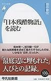 『日本残酷物語』を読む (平凡社新書)