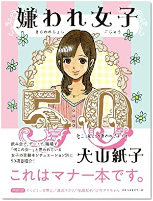 『嫌われ女子50』(犬山紙子/ベストセラーズ)