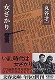 女ざかり (文春文庫)