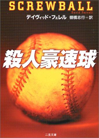 殺人豪速球 (二見文庫―ザ・ミステリ・コレクション)