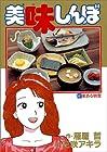 美味しんぼ 第42巻 1993-10発売