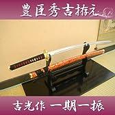 美術刀剣-模造刀 戦国武将 豊臣秀吉拵え 一期一振