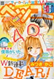 Betsucomi (ベツコミ) 2010年 07月号 [雑誌]