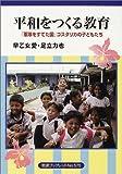 平和をつくる教育—「軍隊をすてた国」コスタリカの子どもたち (岩波ブックレット (No.575))(早乙女 愛/足立 力也)