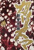 カリスマ (下)