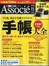 日経ビジネス Associe (アソシエ) 2013年 11月号
