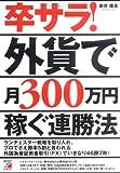 卒サラ!外貨で月300万円稼ぐ連勝法