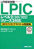 "LPI認定試験LPICレベル2""201/202""リリース2対応「最短合格」テキスト&問題集"