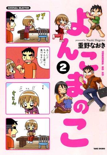 よんこまのこ(2) (すくパラセレクション)