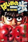 はじめの一歩 第33巻 1996年05月14日発売