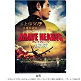 (BRAVE HEARTS 海猿) 肖像入り A4 クリアファイル