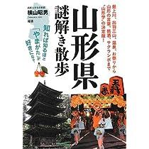山形県謎解き散歩 (新人物往来社文庫)