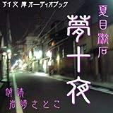 [オーディオブックCD] 夏目漱石 著 「夢十夜」(CD1枚)
