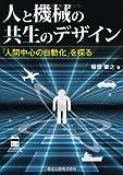 人と機械の共生のデザイン-「人間中心の自動化」を探る