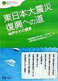 東日本大震災復興への道―神戸からの提言 (震災復興・原発震災提言シリーズ1)