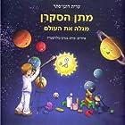 Curious Matt Discovers the World (Hebrew Edition) Hörbuch von Idit Ronen Setter Gesprochen von: Roi Milo, Liat Shnapp, Yael Shachnay, Tal Shachnay