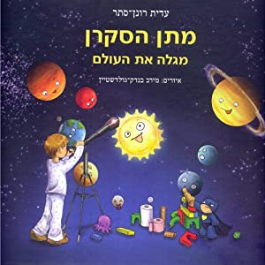 Curious Matt Discovers the World (Hebrew Edition) | [Idit Ronen Setter]